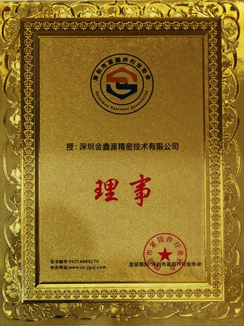 深圳市紧固件行业协会理事单位