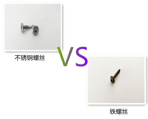 不锈钢螺丝VS铁螺丝