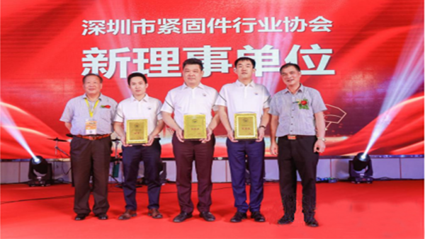 深圳金鑫源精密技术有限公司为新理事单位