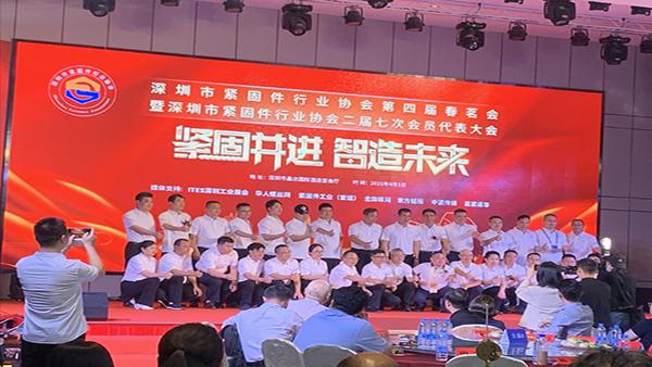 深圳紧固件行业协会