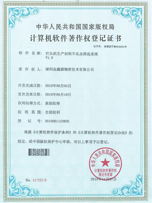 打头机生产材料不良品筛选系统证书