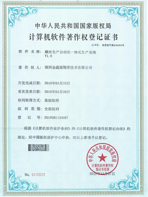 螺丝自动化一体式生产系统证书