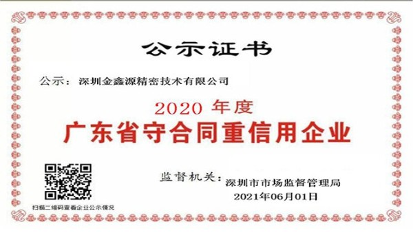 荣获广东省守合同重信用企业荣誉