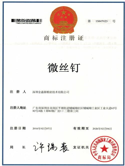 微丝钉商标注册证